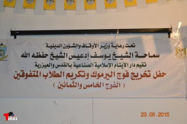 حفل تخريج فوج اليرموك