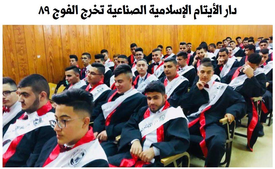 The 89th Gradations Ceremony